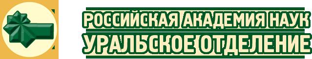 Уральское отделение Российской академии наук