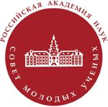 Совет молодых ученых РАН
